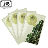 Flower cactus mask 4 computer radiation-resistant mask whitening moisturizing anti-wrinkle moisturizing 3 1
