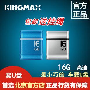 Kingmax pi-01 16g usb flash drive high speed mini car usb flash drive usb flash drive 16g