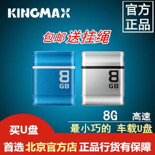 Kingmax pi-01 8g usb flash drive high speed mini car usb flash drive usb flash drive 8g
