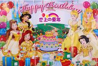 Min order is 10usd !! Cheap !!! Birthday wallpaper birthday supplies princess