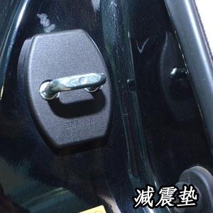 Toyota Yaris,Highlander,Prado,Prius,Corolla, Camry 06-11,Rav4 07-13,Reiz,Vois 08-13 shock absorber pad, door lock buckle cover(China (Mainland))