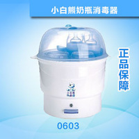 Small bear bottle sterilizer hl-0603 baby bottle steriliazer baby bottle sterilizer
