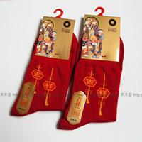 Red socks 100% cotton lucky married red socks red socks