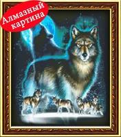Free shipping DIY diamond painting diamond cross stitch kit Inlaid decorative painting Moonlight night Wolf DM110318