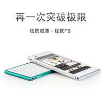 For huawei   p6 mobile phone case phone case  for HUAWEI   p6 HUAWEI p6 metal p6 ultra-thin protective case