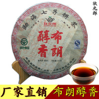2006 Year Old Puerh Tea, 357g Puer, Ripe Pu 'er Tea, Free Shipping black Tea fragrance. Brown jindian 357g pu er green ba nian