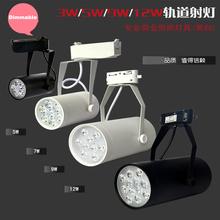Dimmable 7 W 7 X 1 W mobilier d'éclairage pour le magasin de vêtements haute puissance rail d'éclairage led 110 V 220 V pour magasin de vêtements de lumière livraison gratuite(China (Mainland))