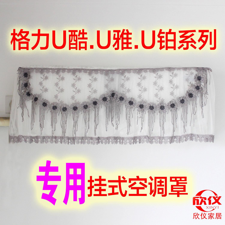 Gree u u u platinum hanging air conditioning cover air conditioning units cover(China (Mainland))