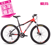 Emma mountain bike 27 ultra-light aluminum alloy frame Emma double disc