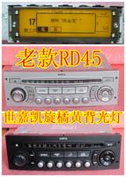 Citroen triumph bombards rd45 cd usb flash drive mp3 bluetooth phone book