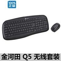 Golden field wireless keyboard and mouse set q5 2.4g wireless set household !