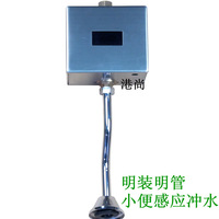 Full stainless steel ming mounted sensor urinal valve urinal urinaries flusher tube
