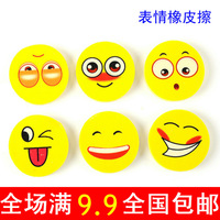 Creative cute cartoon smiling face eraser fantastic rubber stationery office pencil eraser