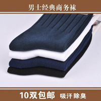 Men's socks 100% cotton male classic commercial socks modal 100% cotton male socks sports socks