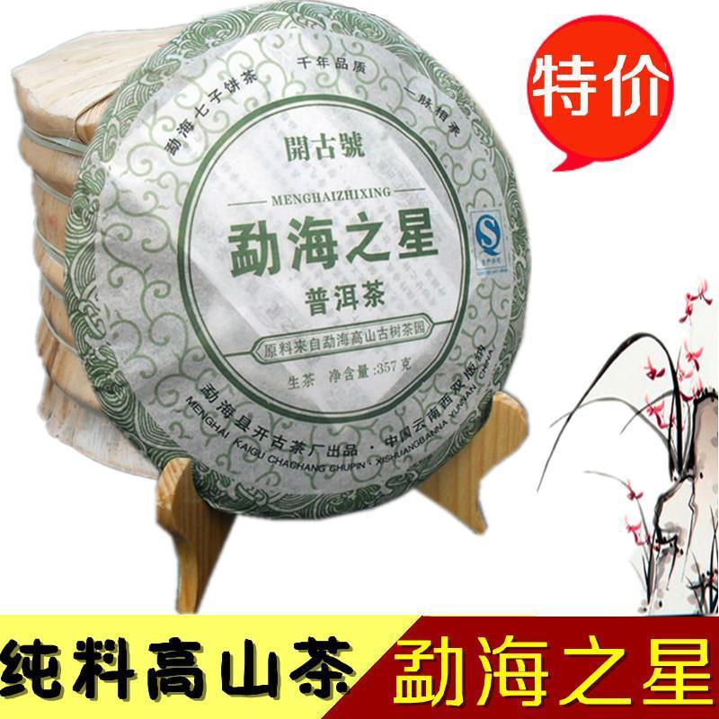 free shipping 2012 chinese raw tea spring puer tea 357g pu er green tea yunnan brand
