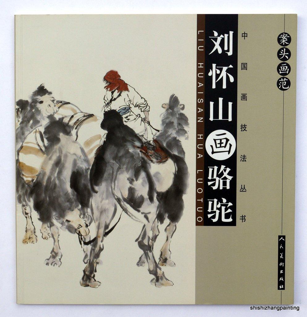 Asian Art Book 120