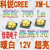 Cree xml 13w 12v high power led lighting beads white