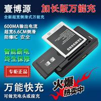 Broadened boyuan universal charger mobile phone charger universal charger ultra long sideslip charger