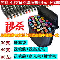 Touch marker pen three generations of oil-based marker alcohol 30 set pencil case -ONE SET contains 30 PIECES