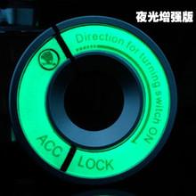Skoda Superb Yeti  Octavia Fabia Rapid ignition switch decoration trim,luminous ignition key hole decoration ring ,free shipping(China (Mainland))