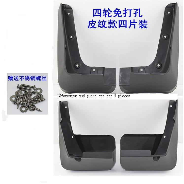 subaru 13 Forester mud guard flaps splash fender 4 pieces(China (Mainland))