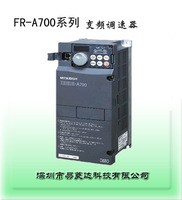 inverter 3-phase 220v fr-a720-5.5 k  (tanyshop) free shipping
