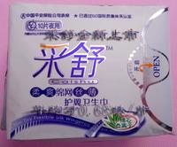 Free shipping caishu Anion Sanitary napkin, Sanitary towels, Sanitary pads Panty liners 20pcs/lot