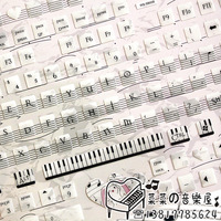 Princess sweet lolita stationery music stationery Piano violin musical note crystal computer keyboard sticker Laptop Skin