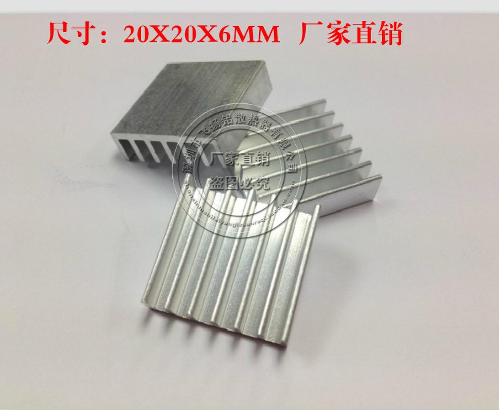(20 pieces) 20*20*6 mm Aluminum IC LED Cooling Cooler Heatsink Heatsinks