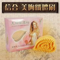 Breast brush breasts beauty care brush meridiarns brush massage brush
