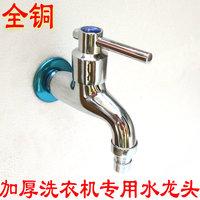 Copper washing machine taps faucet rod washing machine bathroom faucet