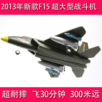Large f15 fighter remote control model fitted wing remote control glider hm