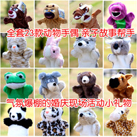 Animal plush puppet toys doll parent-child game props small gift