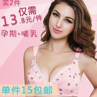 Nursing bra before open buckle maternity underwear wireless maternity nursing underwear bra cotton k2 100%