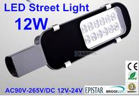 12W Street Lights 12V 24V AC85-265V12W led street light IP65 outdoor lighting lamps fixture free shipping