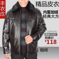 Turn-down collar thickening plus velvet leather clothing male men's clothing short design PU quinquagenarian fur coat outerwear