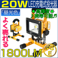 LED flood light  The LED rechargeable light Advertising lights work lights  20w   The most popular