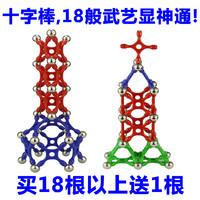 Free shipping Magnetic stick bulk cross rod child magnetic building blocks assembling toys 3 - 12