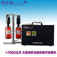 Flavoring machine ktv big air flavoring essential oil aromatherapy machine aerosol dispenser