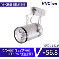 Vnc led track light 5w full set assembly light rail spotlights ceiling light 03d-5