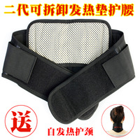Free shipping Tourmaline self-heating magnetic therapy waist support belt back support general