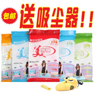 Vacuum compressed bags vacuum storage bag 3 4 big 4 oversize 3 small vacuum cleaner(China (Mainland))