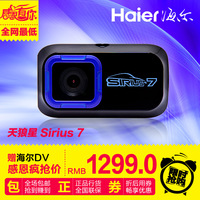 Haier haier sirius 7 the whole network 1296p full hd driving recorder