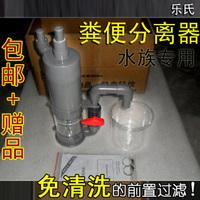 Fish tank separator external filter bucket prepositioned , aquarium filter