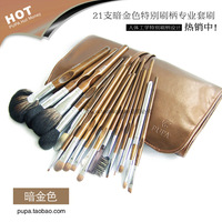 Pupa 21 gold handle sable makeup brush cosmetic brush set cosmetic tools