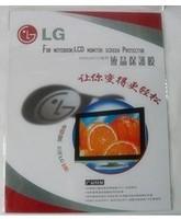 Desktop screen film lg19 widescreen lcd screen protector full radiation-resistant measurement