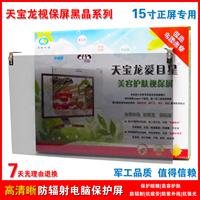 15 screen computer radiation-resistant protective screen radiation-resistant cover protective screen antiglare screen