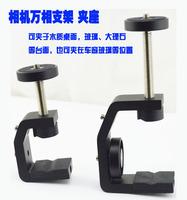 Slr camera flash light mount multifunctional clamp desktop mount car camera recorder
