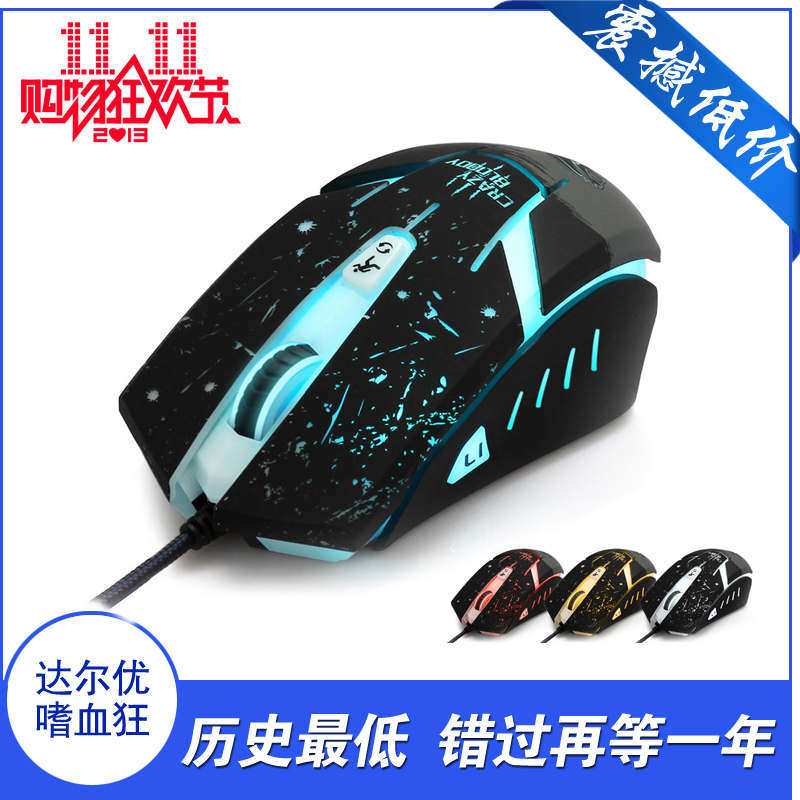 Gaming mouse usb wired electric game mouse second generation(China (Mainland))