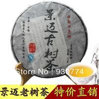 357g Puer tea Menghai TopQuailty KaiGuBrand Pie puer From YunNanPuer tea FREEshipping Origin Pu'er City of Yunnan Authentic Puer